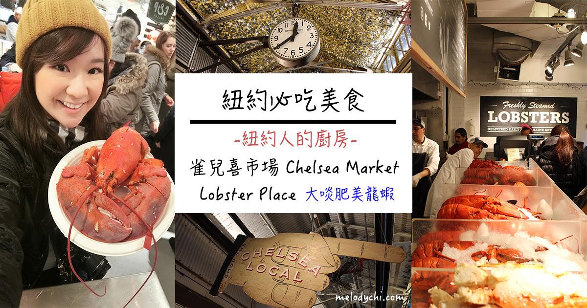【紐約】海鮮饕客必逛|雀兒喜市場Chelsea Market~在紐約客的灶腳大啖龍蝦