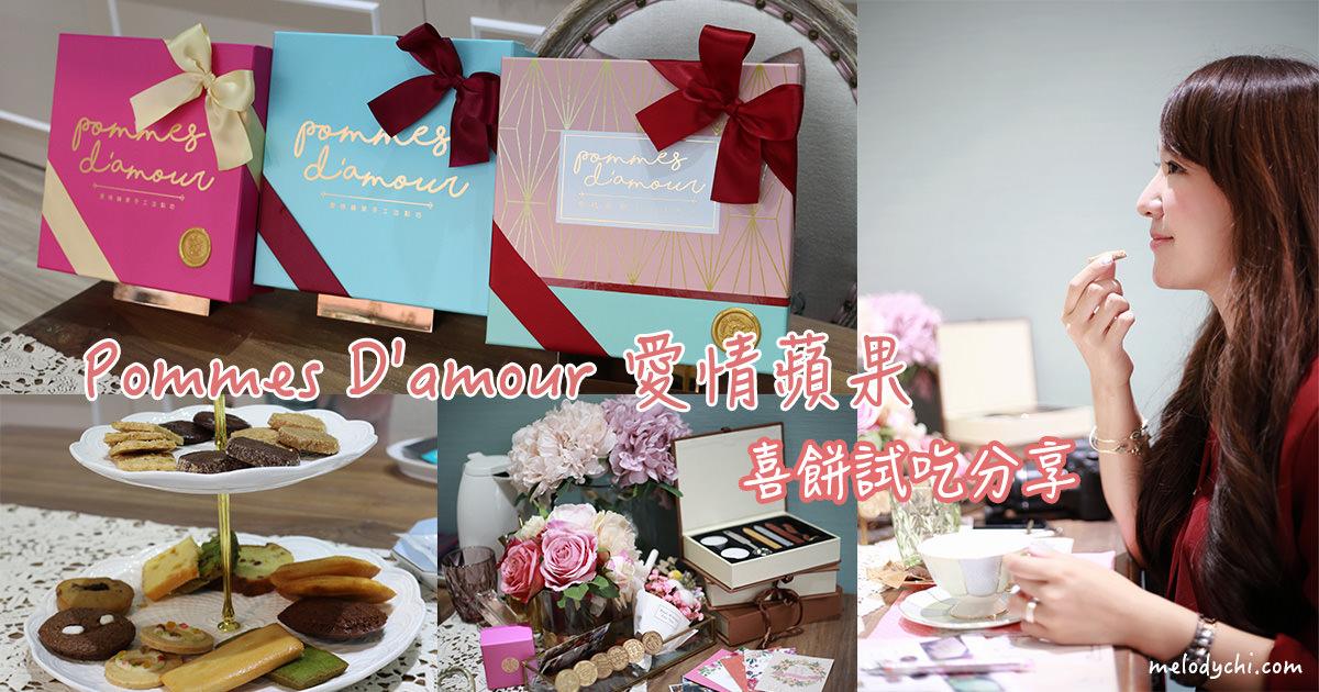【Wedding】喜餅試吃♥Pommes D'amour 愛情蘋果♥超精緻美味~傳遞幸福的客製化手工喜餅
