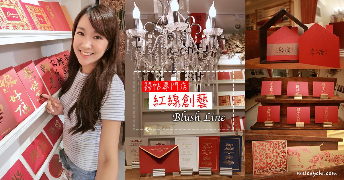 【喜帖推薦】紅線創藝Blush Line|結合傳統美意與現代文藝的超質感「台灣原創」喜帖!
