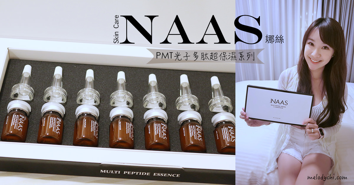 【保養】婚前保養的秘密武器。NAAS娜絲 光子多肽超保濕系列