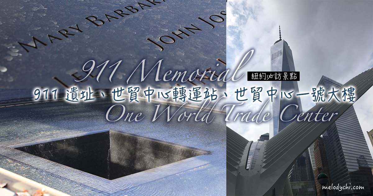 【紐約】美國心中最沈重的回憶:造訪911紀念館、世貿中心轉運站、世貿中心一號大樓(One World Trade Center)