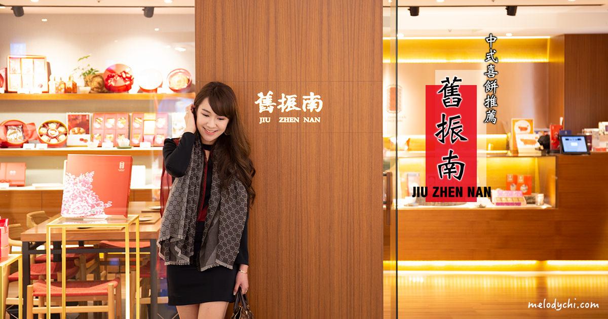 【中式喜餅推薦】舊振南|純手工精緻漢餅品牌,百年傳承的好滋味!