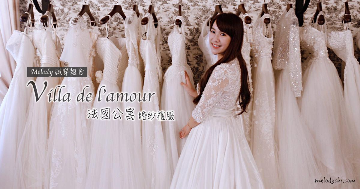 婚紗禮服|Villa de l'amour 法國公寓・在百坪歐式裝潢別墅,享受高規格的婚紗試穿服務!