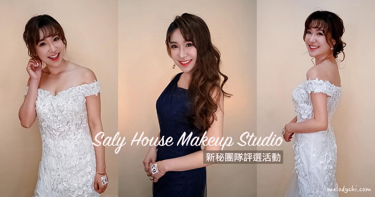 【活動】新竹 Saly House Makeup Studio|一日試妝體驗,參與美感與口碑兼具的新秘團隊評選,見證一個團隊的誕生!