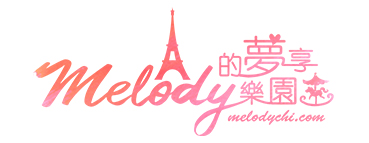 Melody的夢享樂園